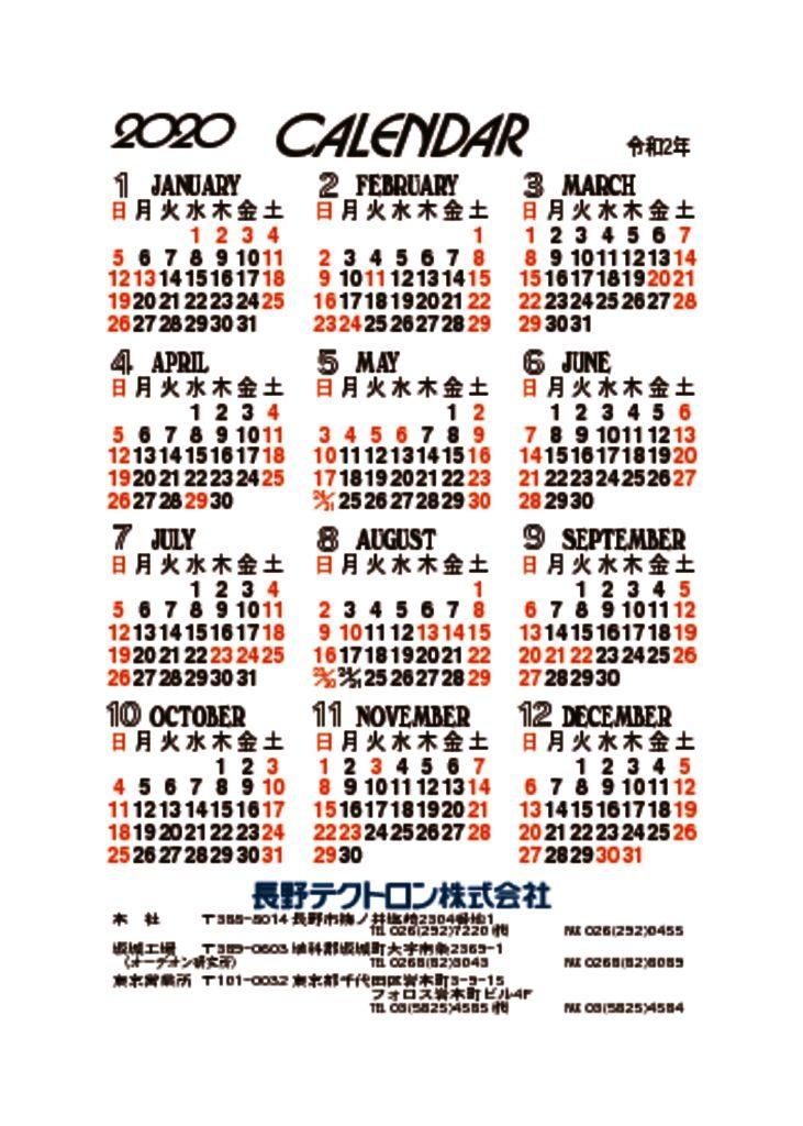 calendar2020のサムネイル