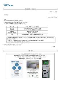 ご案内 Retail Tech Japan 2021のサムネイル