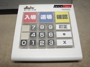 カスタムテンキーボード使用例