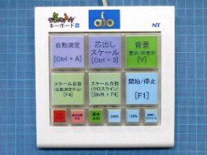 装置操作用ショートカットキーボード使用例