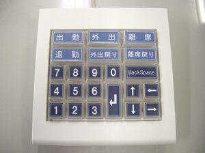 静脈タイムレコーダー専用キーボード使用例