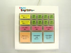 ソフトウェア専用キーボード使用例