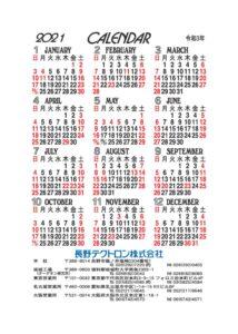 2021年カレンダーのサムネイル