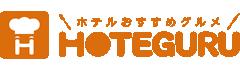 ホテぐるサイトロゴ