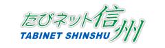 たびネット信州サイトロゴ