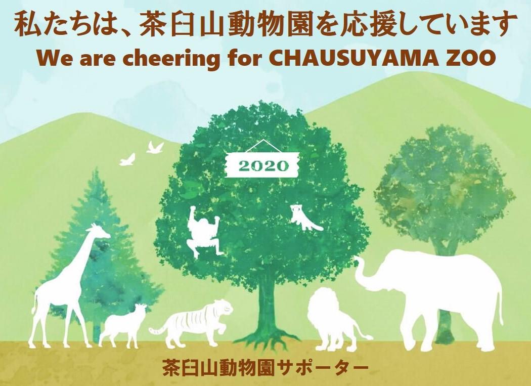 長野市茶臼山動物園整備基金への寄付
